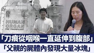 國際聚焦中共活摘器官 籲各國與聯合國制止暴行 新唐人亞太電視 20191031