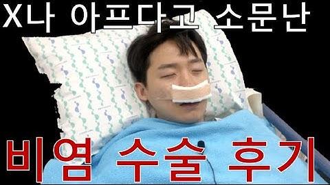 비염 비중격만곡증 비염수술 후기