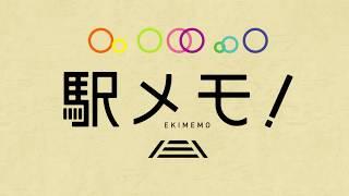 駅メモ!ショートアニメ「横手編」 第2話 川元由香 検索動画 4