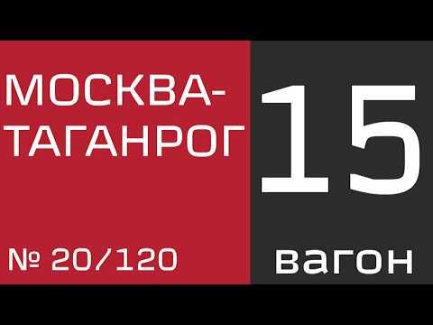 ОАО «РЖД» запустило беспересадочное сообщение между Москвой и Таганрогом.