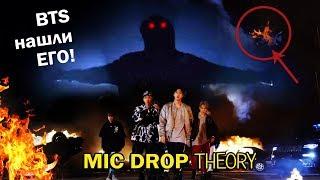 Baixar BTS УХОДЯТ! MIC DROP THEORY/ТЕОРИЯ | K-POP ARI RANG