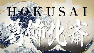 『HOKUSAI』特別映像