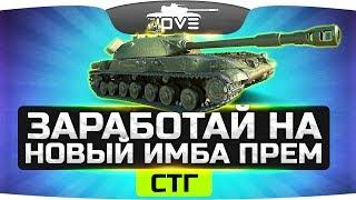 Заработай Новый Имба Прем СССР ● СТГ