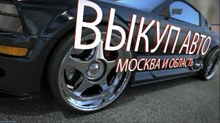 Выкуп автомобилей в Москве и области +7(495)797-05-72(, 2015-05-11T17:29:11.000Z)