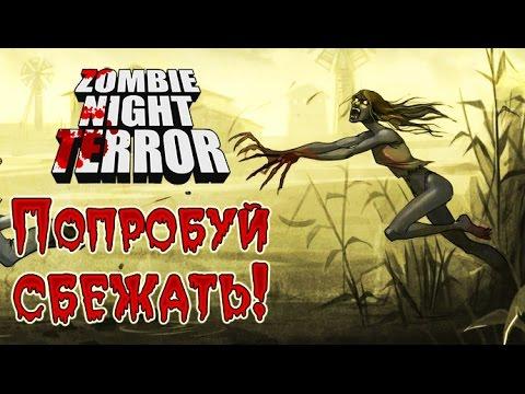 Zombie Night Terror - Прохождение игры #22 | Попробуй сбежать!
