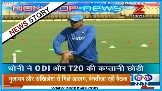 Non Stop News @ 10 30 | Mahendra Singh Dhoni resigns from captaincy of T20 and ODI's