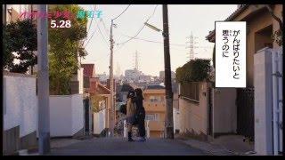 映画『オオカミ少女と黒王子』トリプルコラボ特別映像 thumbnail