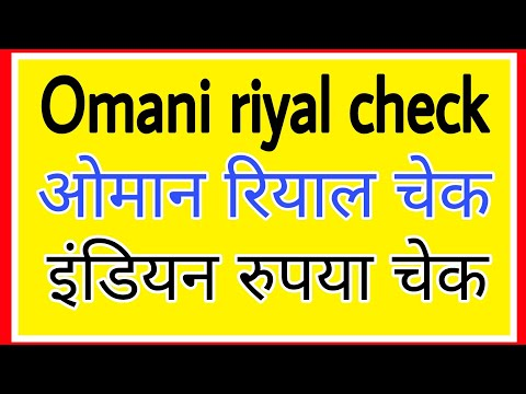 omani riyal to indian rupees today rate