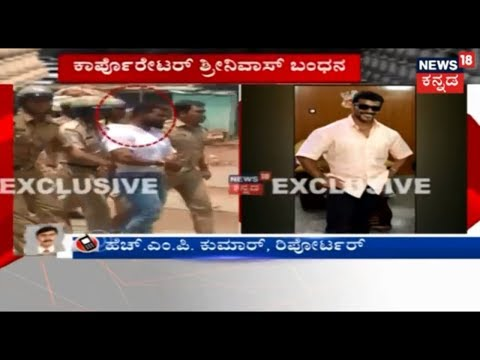 Davanagere : Police Arrest Congress Corporator For Creating Nuisance During Election