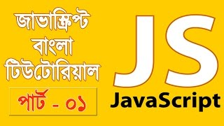 JavaScript Fundamentals Bangla Tutorial (Introduction) – Part:01