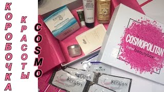 COSMOPOLITAN LUXE New Beauty Box апрель 2016