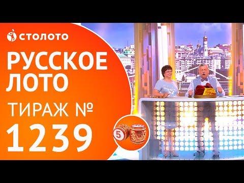 Столото представляет | Русское лото тираж №1239 от 08.07.18