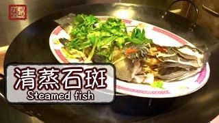 ★蒸魚 一 簡單做法 ★ | Steamed Fish Easy Recipe