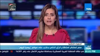 مصر تستنكر استطلاع الرأي الخاص بحلايب على موقع
