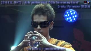 水晶玉ジャグリングパフォーマーMASAKI ~2010.4.13. Audi quattro Night