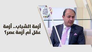 د. مطيع الشبلي - أزمة الشباب.. أزمة عقل أم أزمة عصر؟