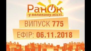 Утро в Большом Городе - Выпуск 775 - 06.11.2018