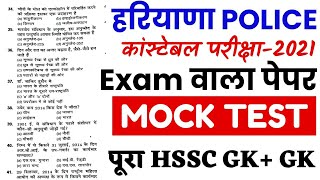 Haryana Police Constable 2021/Mock Test/Hssc Previous Year Paper/Haryana Gk & Hindi Question