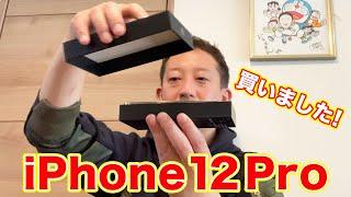 iPhone12 Pro買いましたー!!横に置くだけでデータ移行できるらしい!?やってみよ!