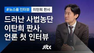 [인터뷰] 드러난 사법농단…'두 번째 사직서' 이탄희 판사 (2019.01.30)