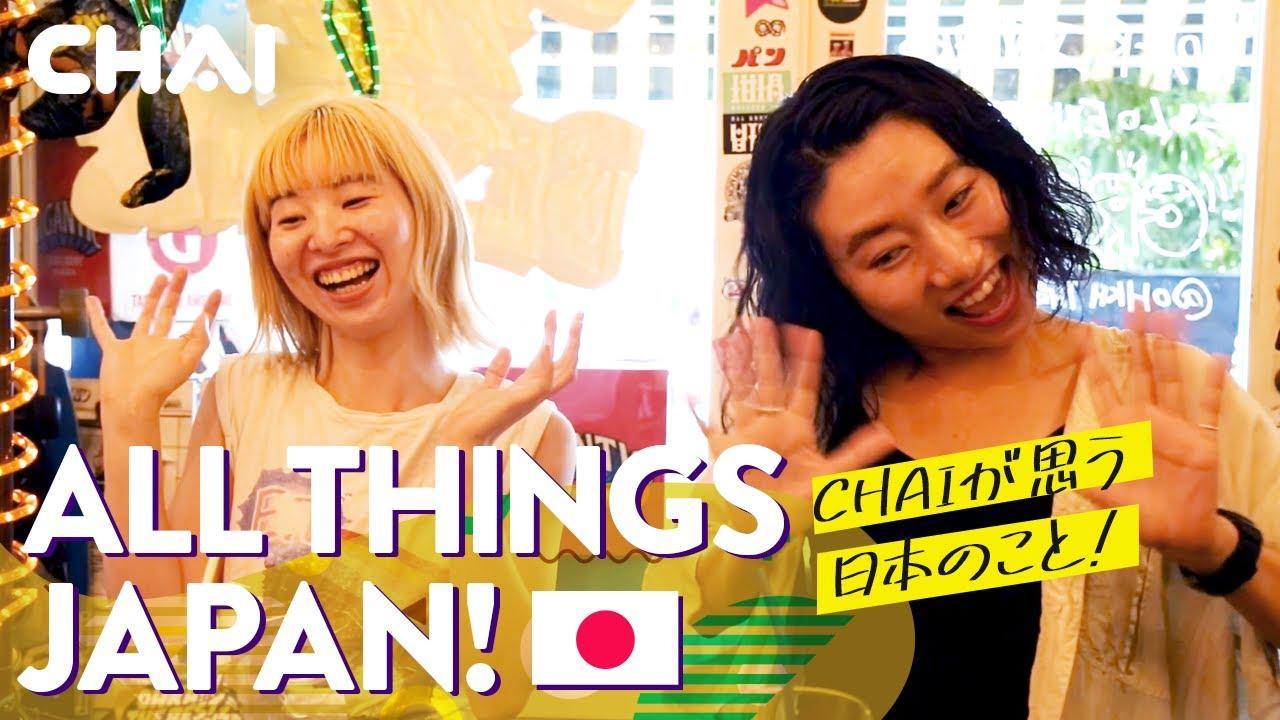CHAIが思う日本のこと - ALL THINGS JAPAN (subtitled) / CHAIのドキュメンタリー