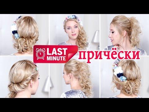 Самые модные причёски на выпускной, свадьбу за 5 минут ★ Для средних/длинных волос, быстро и легко