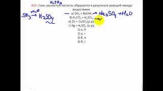 Тесты по химии. Соли сернистой кислоты. А23 ЦТ 2010