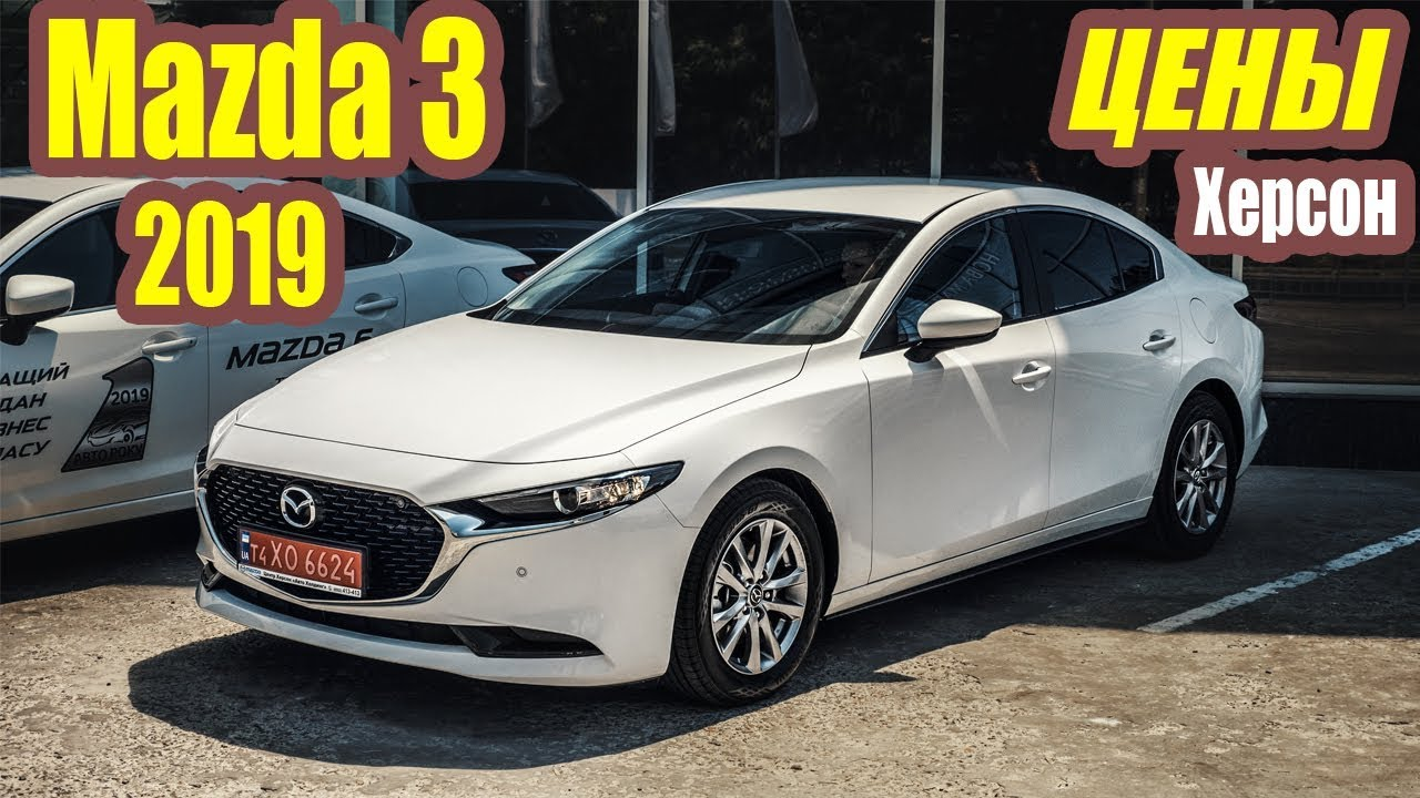 НОВАЯ Mazda 3 2019 ОБЗОР комплектаций и цен