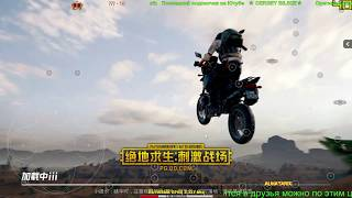 36 Стрим Mobile PUBG от Китайский Quantum на Phoenix OS android 7.1