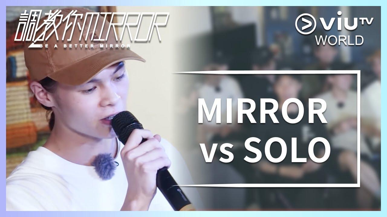 《調教你MIRROR》 EP 4 - MIRROR vs SOLO