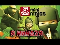 Mini Ninjas #1 (Я ниндзя)