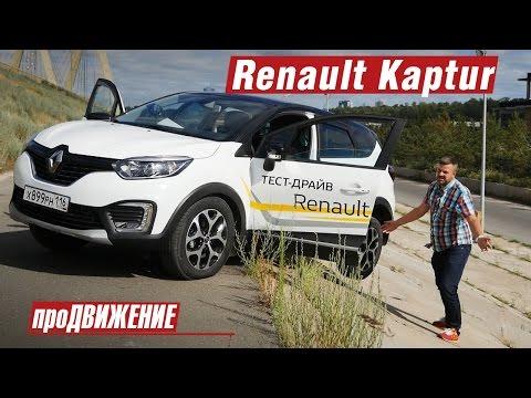 Сюрприз от Каптюр... Тест драйв Renault Kaptur 2016. Автоблог про.Движение