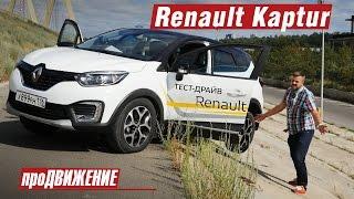 Сюрприз от Каптюр... Тест-драйв Renault Kaptur 2016. Автоблог про.Движение