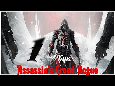 Assassin's Creed Rogue  серия 29  (OldGamer) 16+ thumbnail
