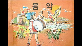 옛날 국민학교 동요 반주 Best (Korea Children Song)