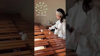 おはようマリンバ第5回 - Good morning! Marimba vol.5
