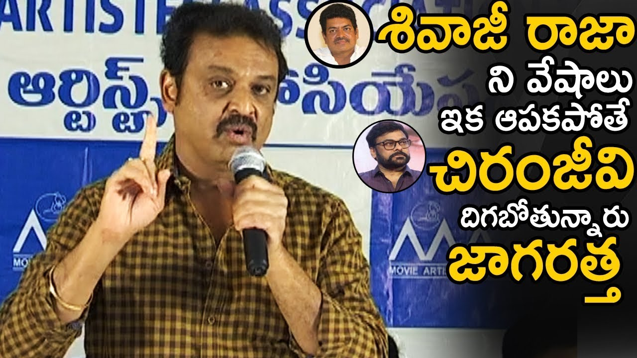 Movie Artists Association Naresh Strong and Simple Warning to Sivaji Raja