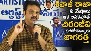 Movie Artists Association Naresh Strong and Simple Warning to Sivaji Raja