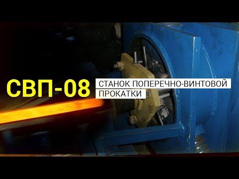 Видео Прокат стальной круглый горяечтканый сталь марки ст3