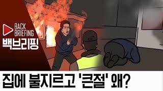 [백브리핑]화재로 70대 사망…용의자 아들, 집 향해 '큰절' | 뉴스A