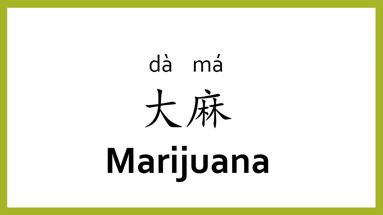 How To Say Marijuana In Chinese Mandarinchinese Easy Learning