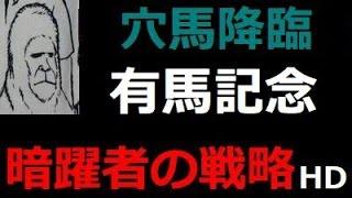 今週は ☆有馬記念2015☆ (異次元のSSレベル穴馬精度) ☆最新情報はこち...