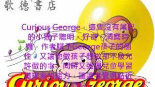 Sample Audio Clip - Curious George - Picture Book
