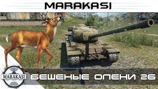 World of Tanks приколы, бешеные олени 26 бот убивает своих wot