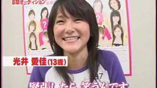 Morning Musume eighth generation member Aika Mitsui Until becoming ...