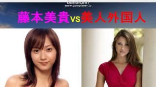 藤本美貴 元モー娘VS美人外国人女性 外国モデル美人には 美的には かな...