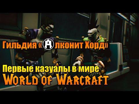 «Алконит Хорд» первые казуалы в мире World Of Warcraft