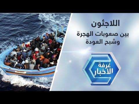 اللاجئون.. بين صعوبات الهجرة وشبح العودة  - نشر قبل 3 ساعة