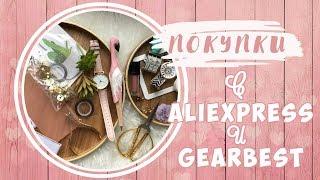 Заказы с сайта Aliexpress | Квадрокоптер с GearBest
