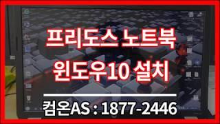 성북구 길음동 컴퓨터수리 프리도스 노트북 윈도우10 설…